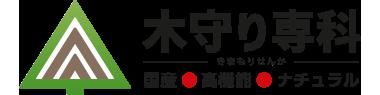 国産●高機能木部塗料【木守り専科(きまもりせんか)】